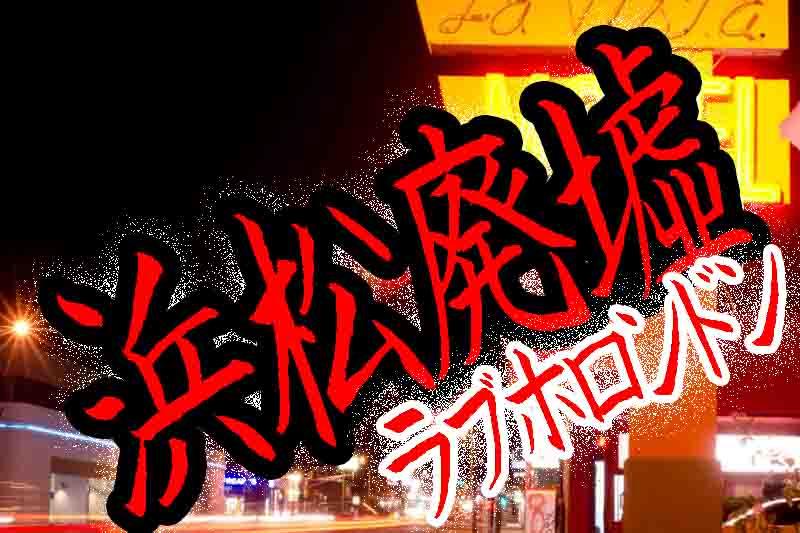 浜松市ホテルロンドン画像