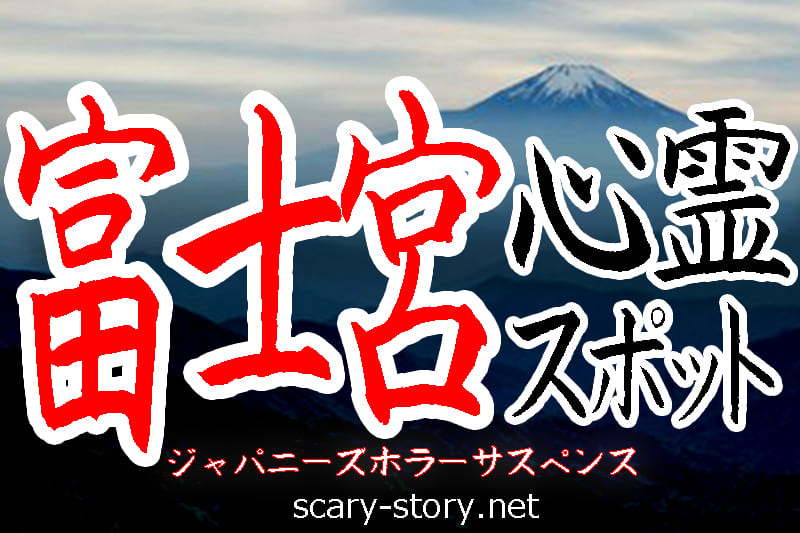 富士宮の心霊スポット