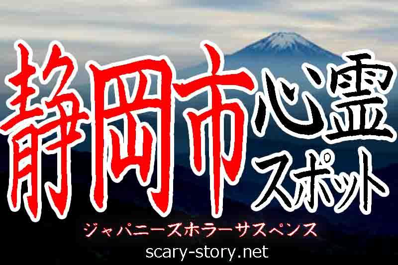 静岡市の心霊スポット