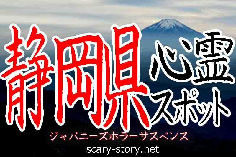 静岡県の心霊スポット