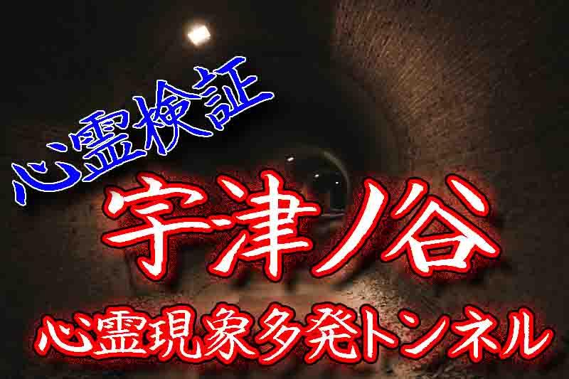 霊スポット宇津ノ谷トンネル