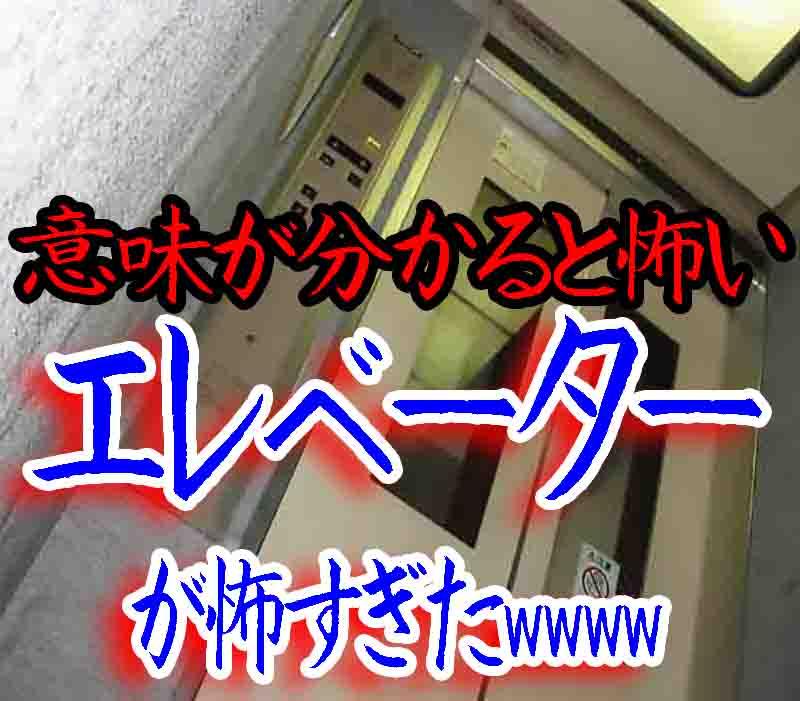 意味が分かると怖い話エレベーター