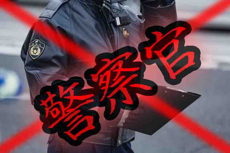 意味が分かると怖い話警察官の画像