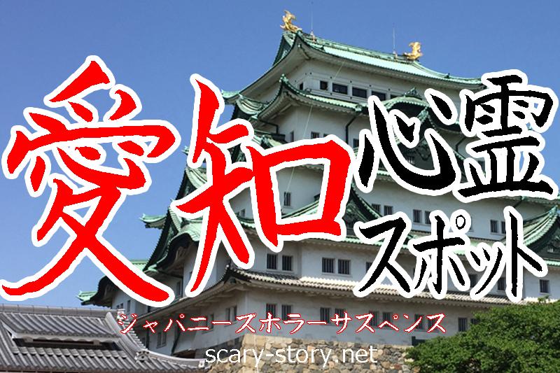 愛知県の心霊スポット&珍百景B級スポット