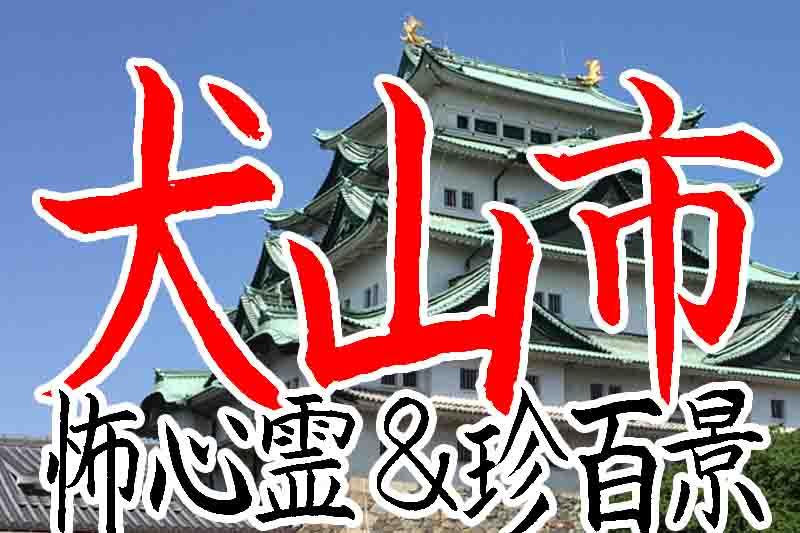 犬山市の心霊スポット&珍百景