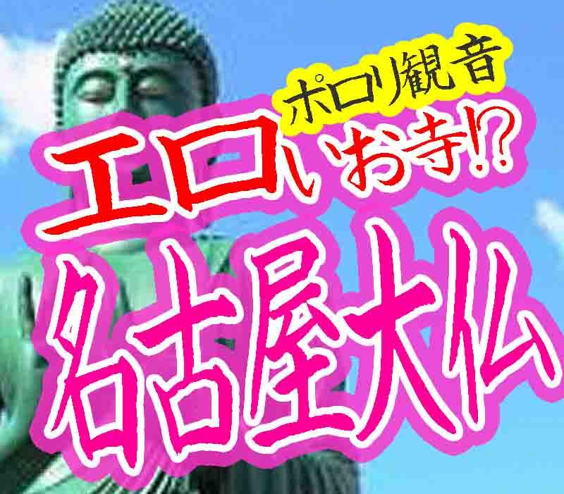 名古屋大仏B級珍スポット