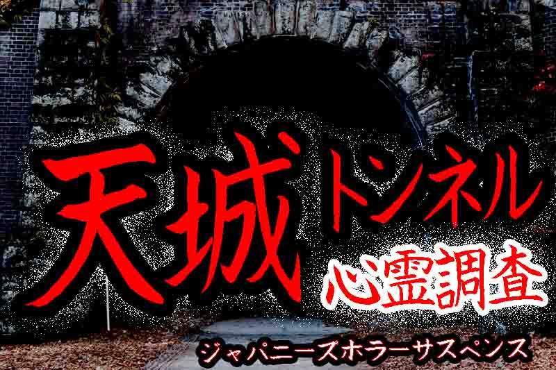 静岡県東部心霊スポット天城隧道の心霊写真