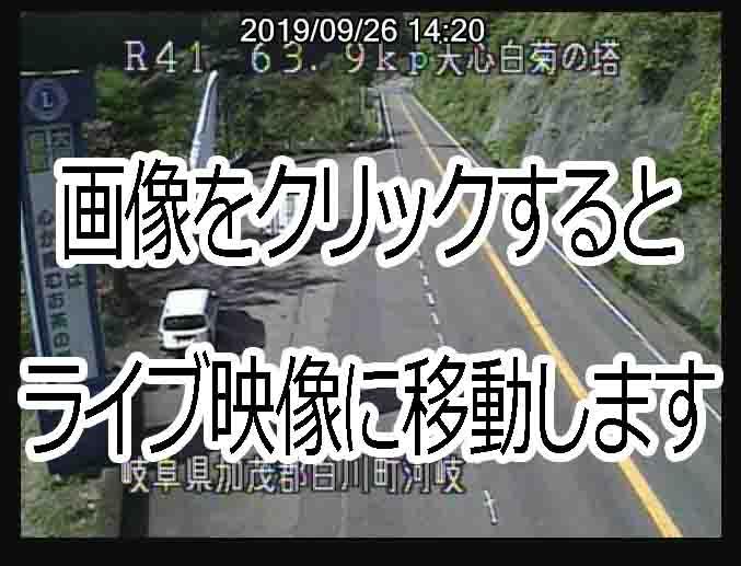 天心白菊の塔ライブカメラ映像