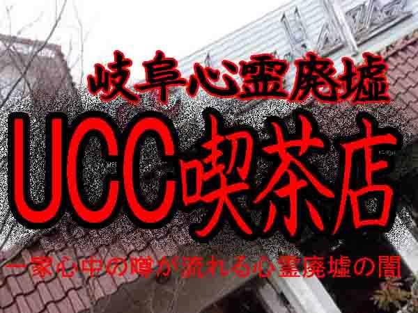 UCC喫茶店岐阜の心霊廃墟