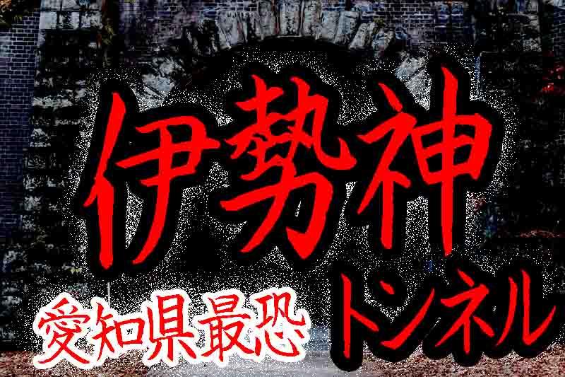 愛知心霊スポット!伊勢神トンネルは最恐の心霊スポットだ。
