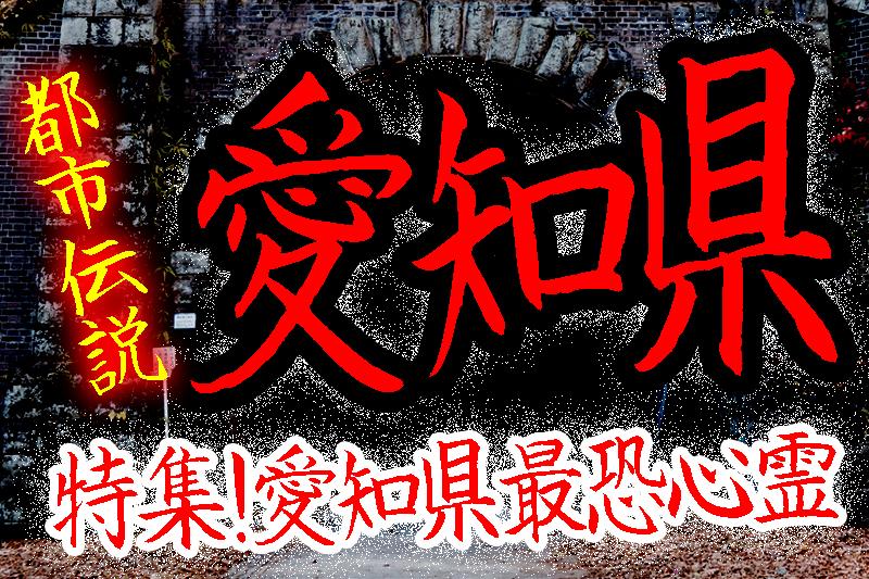 愛知県の心霊スポット!愛知の心霊現象を調査したらマジ怖い場所発見
