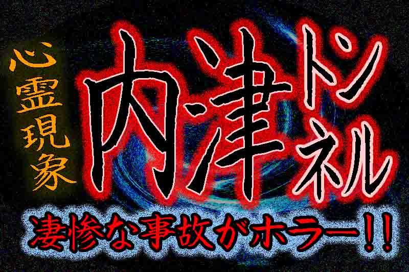 内津トンネルの心霊現象