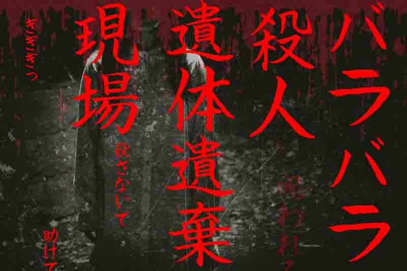 呪いのダム!安濃ダムは怖い話だらけの心霊スポット