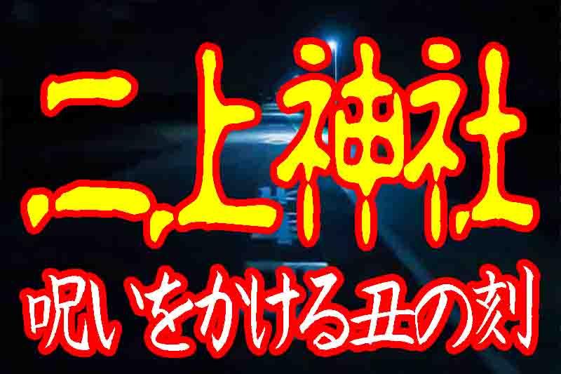 奈良県の二上神社は心霊スポット?