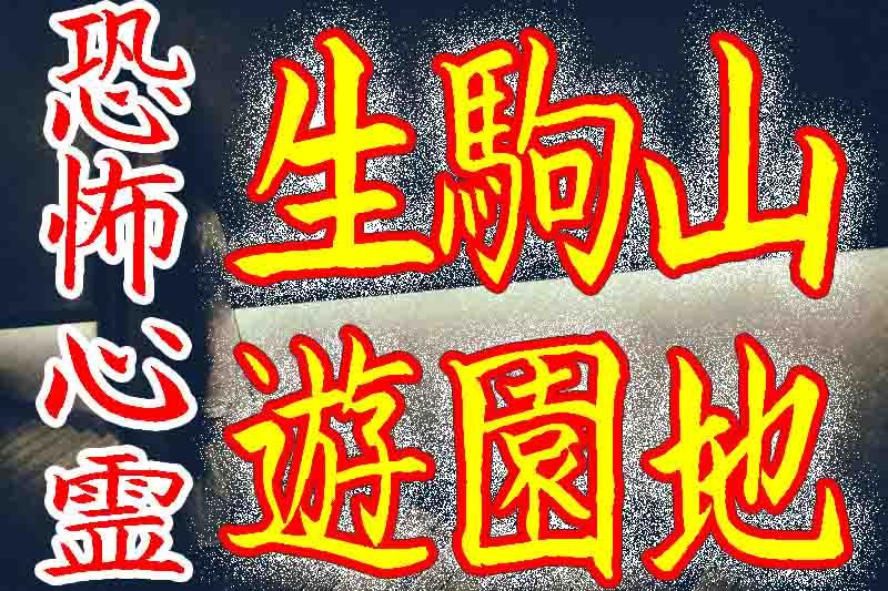 生駒山遊園地お化け屋敷