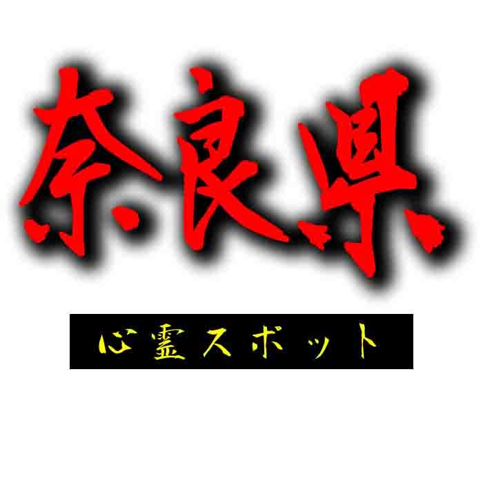 奈良の危険な心霊スポット&廃墟