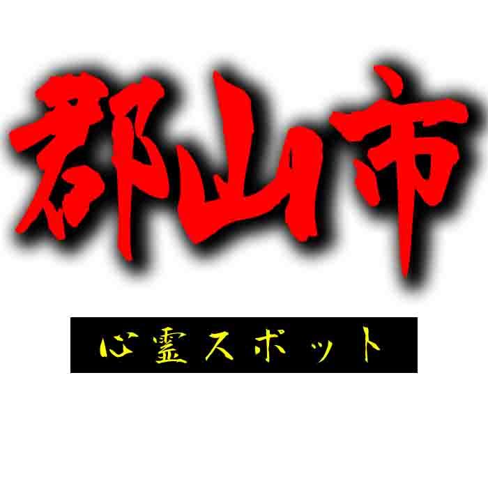 奈良県大和郡山市の心霊スポット&廃墟