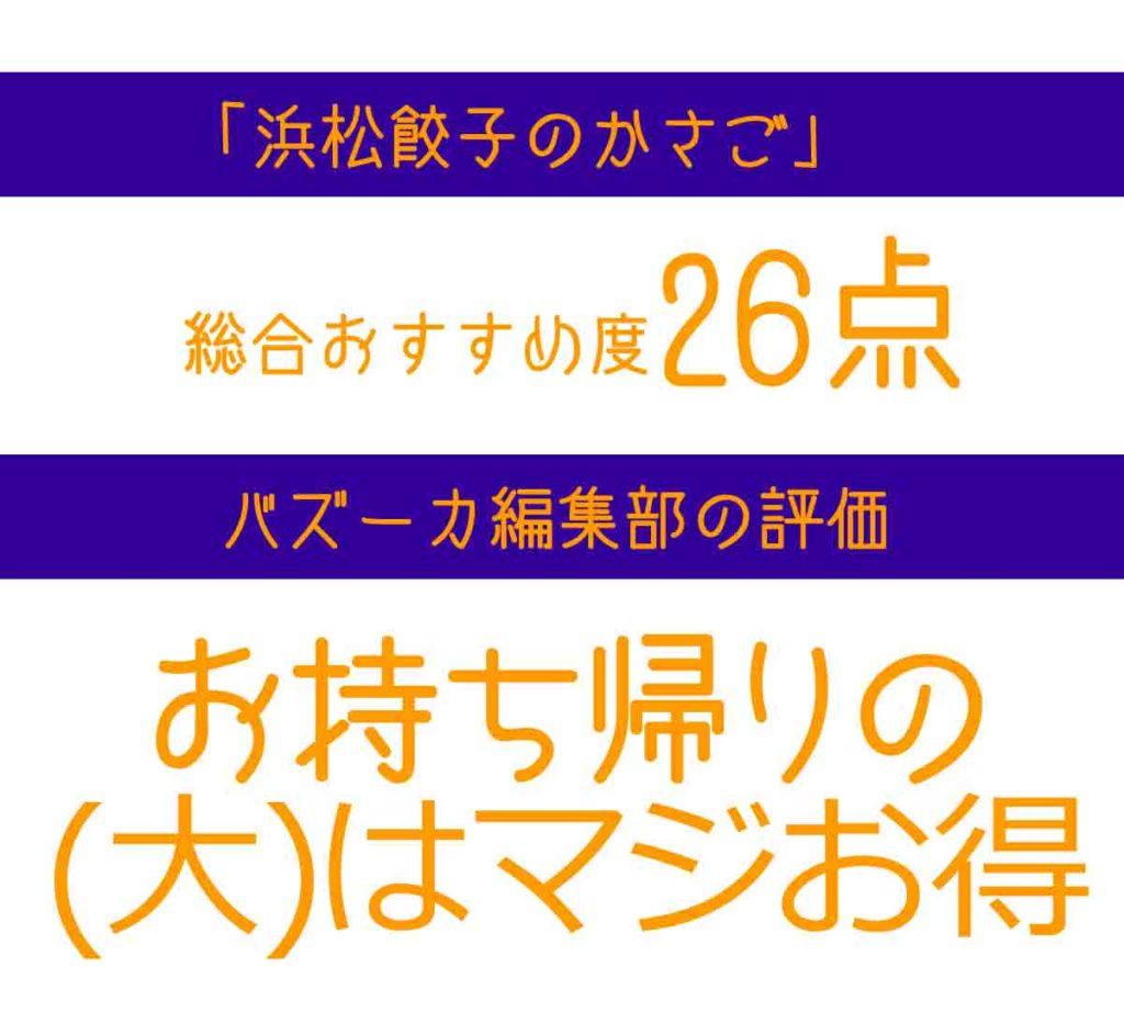 浜松餃子のかさご