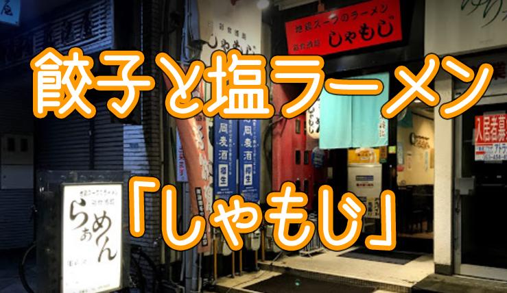 浜松駅の近くで浜松餃子を食べる