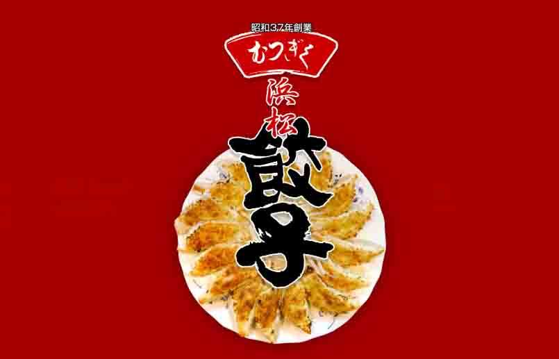駅前で浜松餃子を食べる