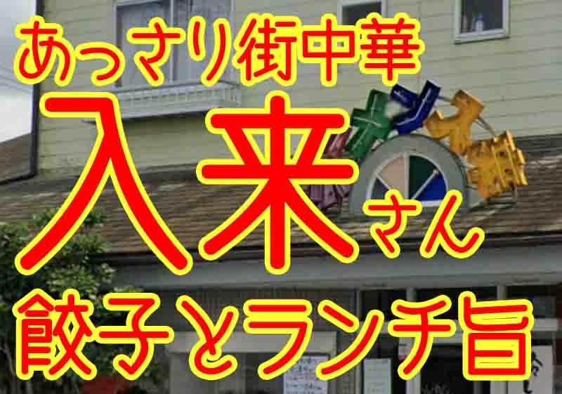 浜松餃子のラーメン入来