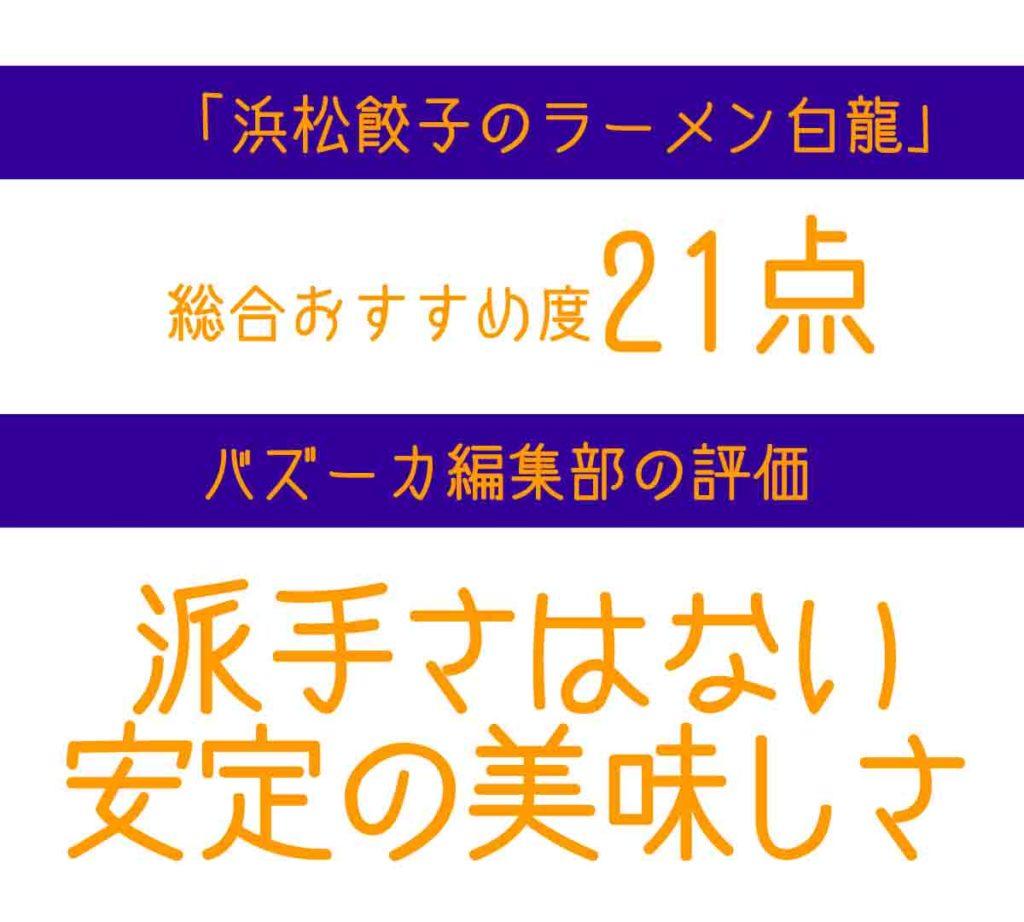 ラーメン白龍の浜松餃子評価