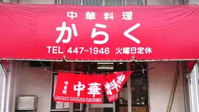 浜松餃子の華楽
