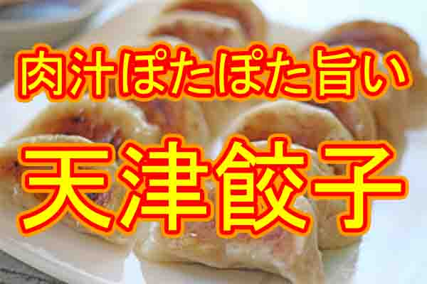 浜松餃子の天津餃子