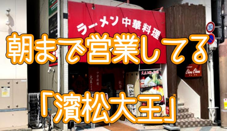 浜松駅近で餃子