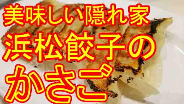 鼻夏餃子のかさごが美味しい
