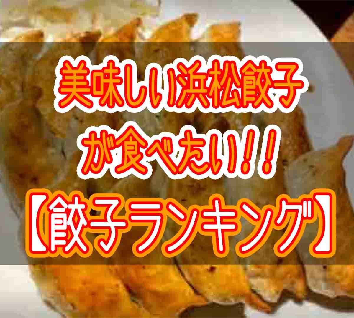 浜松餃子とは?ランキングで教える美味しい浜松餃子11店舗