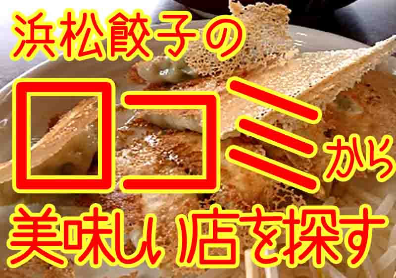 浜松餃子口コミ