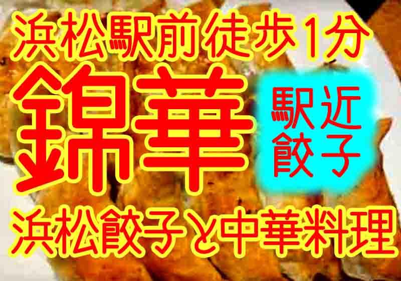 浜松餃子の錦華は浜松駅に近い!遠鉄百貨店で23時まで営業中♪