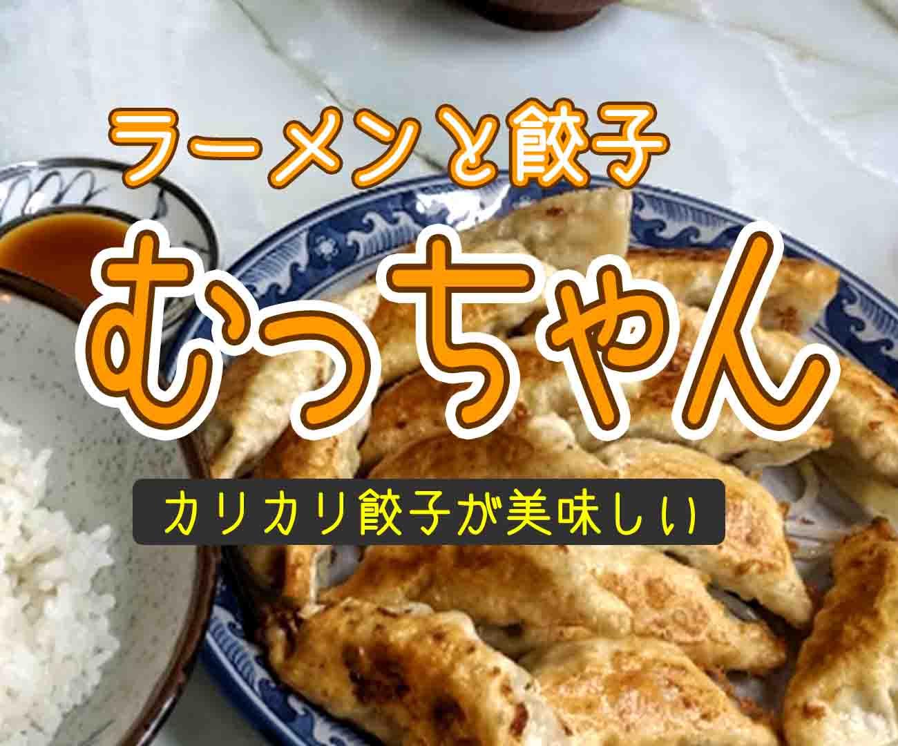 ラーメン餃子むっちゃん
