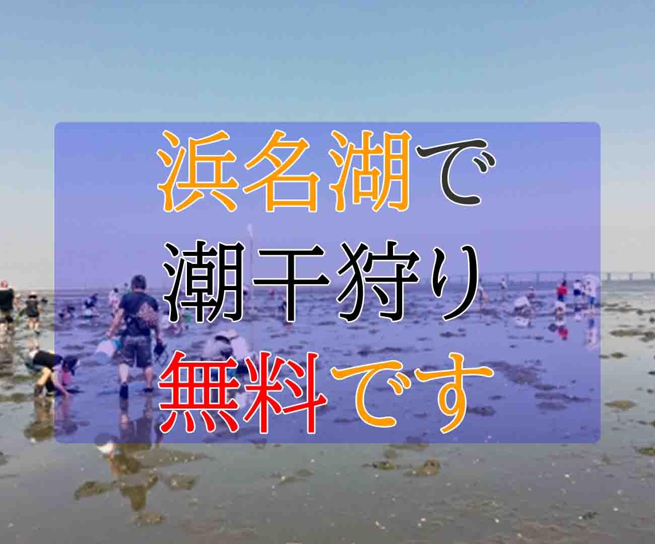 浜名湖の潮干狩りが無料で楽しめる場所!メジャーから穴場まで4選