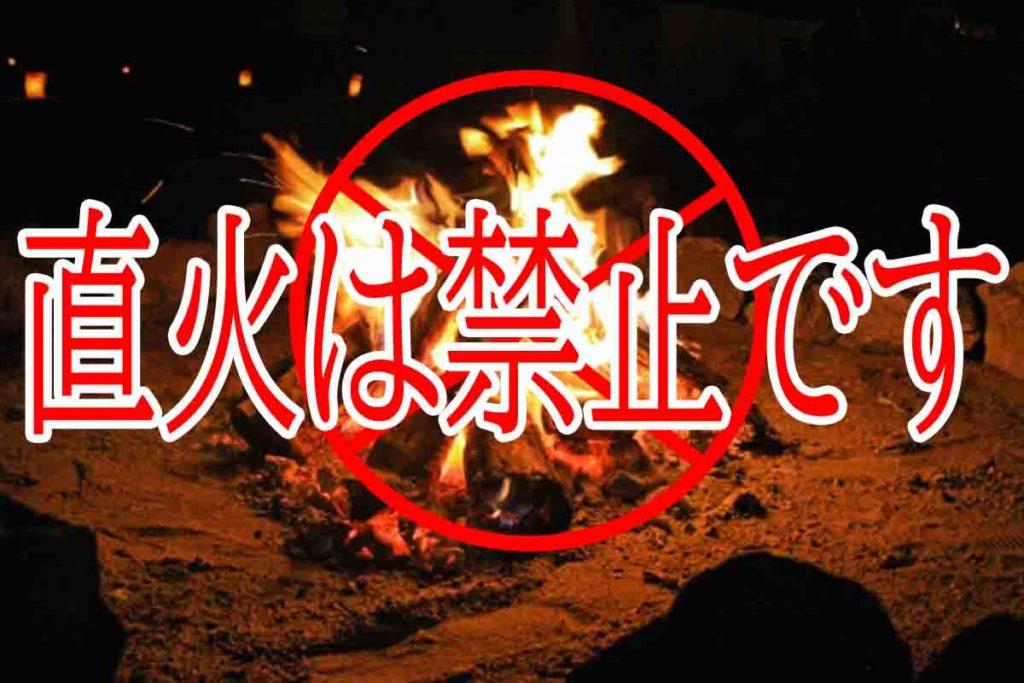 焚き火の直火禁止