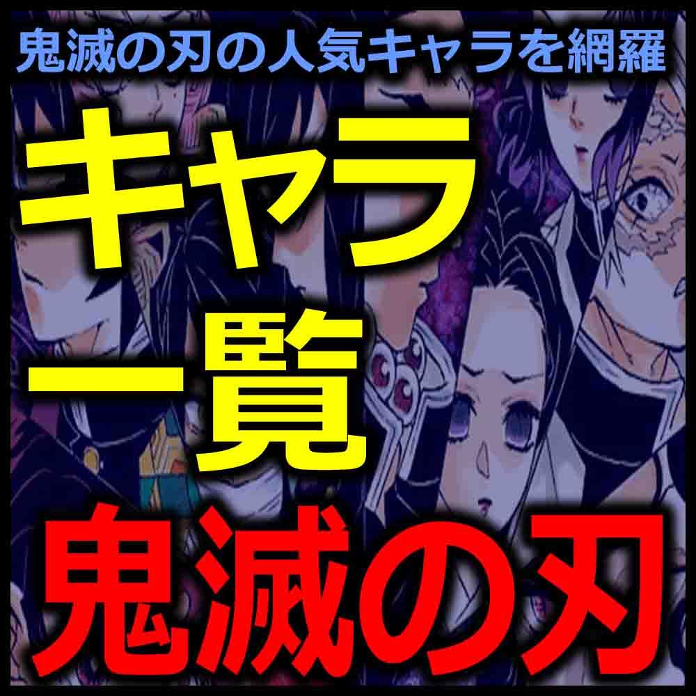 鬼滅の刃アニメ人気キャラクター一覧