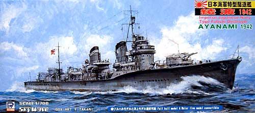 吹雪型駆逐艦綾波