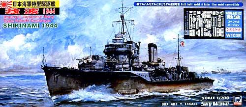 吹雪型駆逐艦敷浪