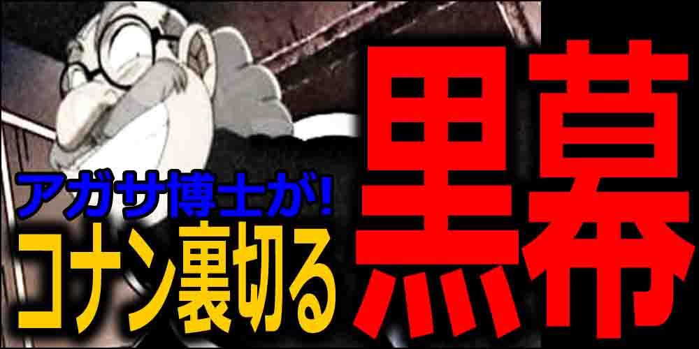 コナン黒幕アガサ博士