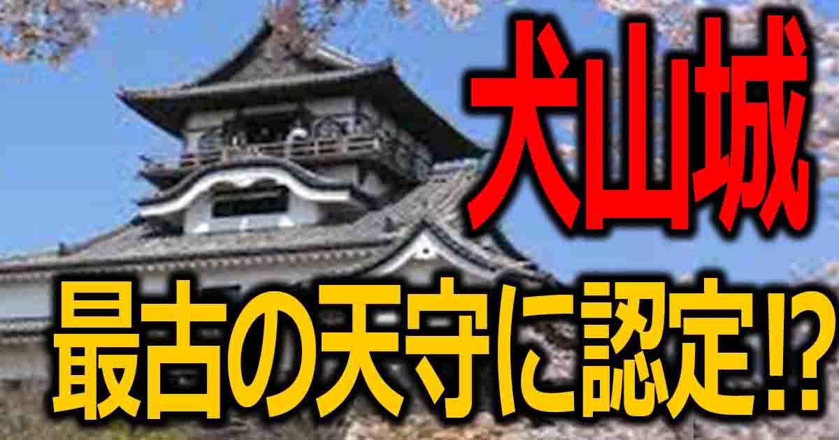 犬山城が最古の天守閣