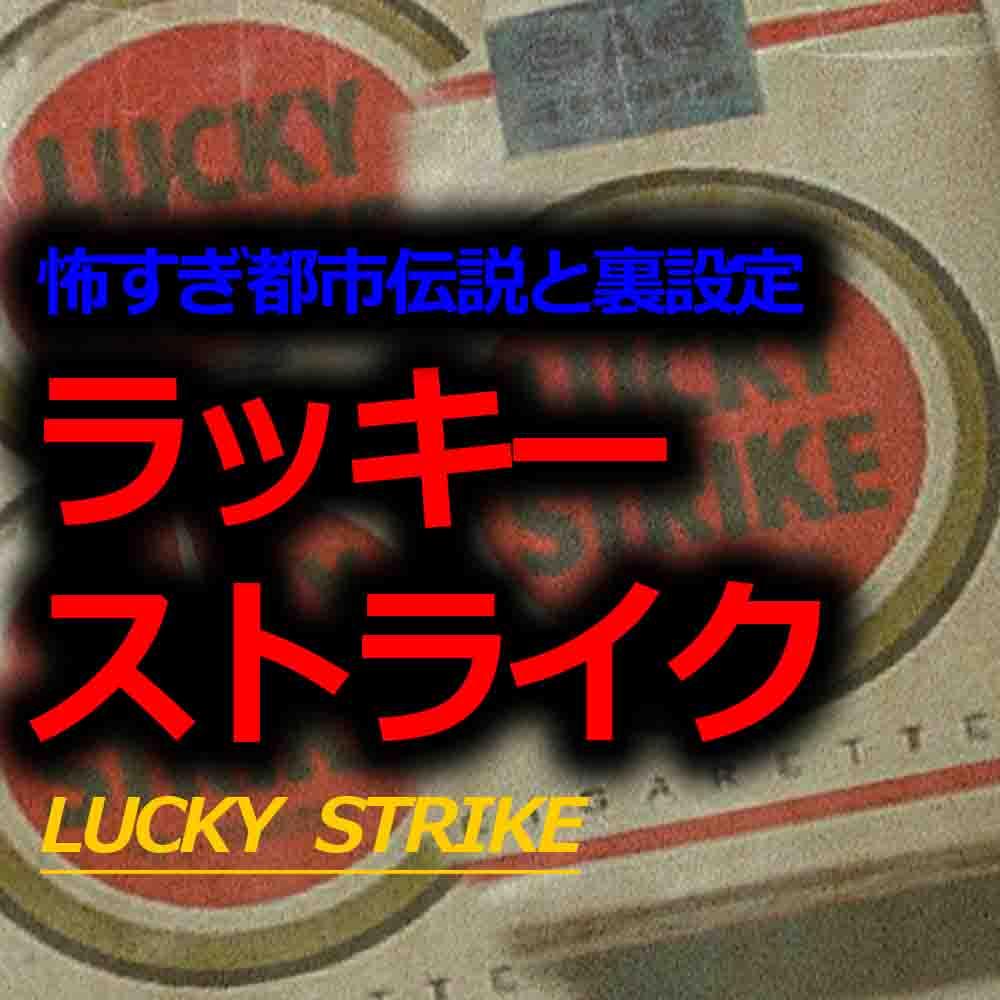 ラッキーストライク都市伝説