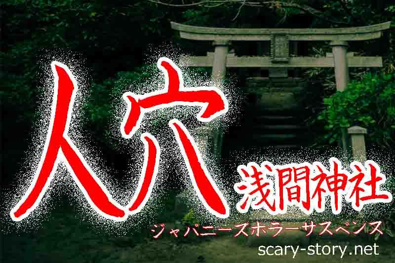 静岡県心霊スポット人穴浅間神社
