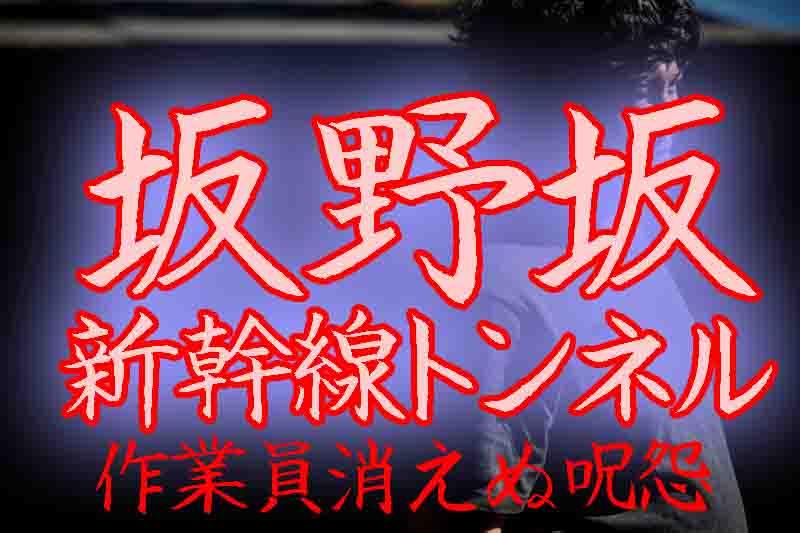 愛知名古屋心霊坂野坂トンネル