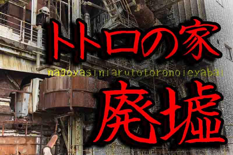 トトロの家廃墟
