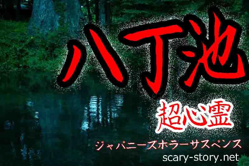 静岡県東部地方伊東市にある心霊スポット「八丁池」です。