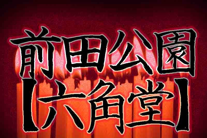 愛知県心霊廃墟