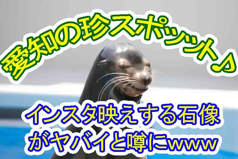 名古屋B級珍スポット