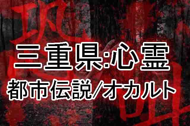 三重県の心霊都市伝説の怖い話