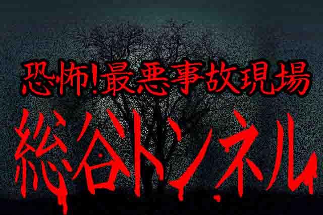 総谷トンネル日本最悪の列車事故トンネル